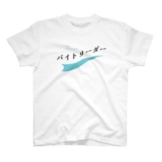 バイトリーダー T-shirts