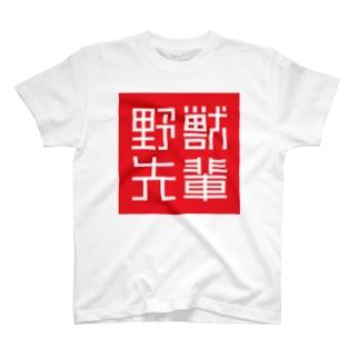 野獣先輩TEE T-shirts