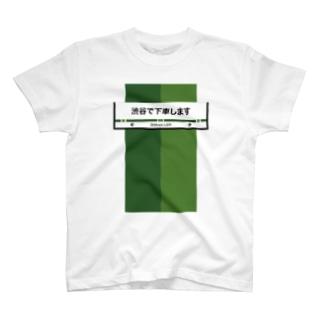 スムーズな下車のために(渋谷編) T-shirts