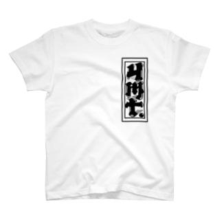 YMT.【千社札】 T-shirts