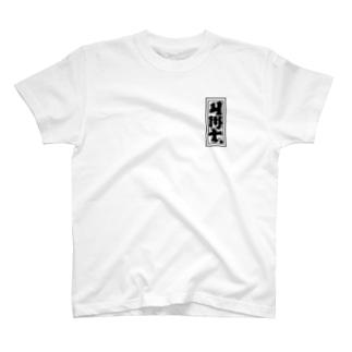 YMT.千社札【ワンポイント】 T-shirts