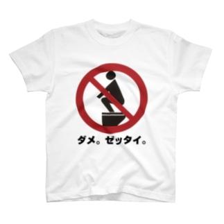 ダメ。ゼッタイ。 T-shirts