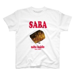 SABA KAIDO no Omoide T-shirts