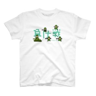 負け戦 T-shirts