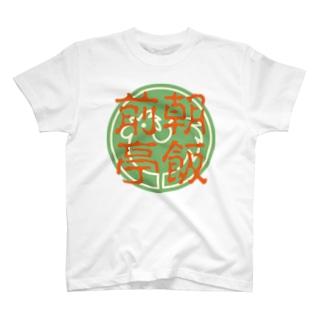 朝飯前亭 土産品 T-shirts