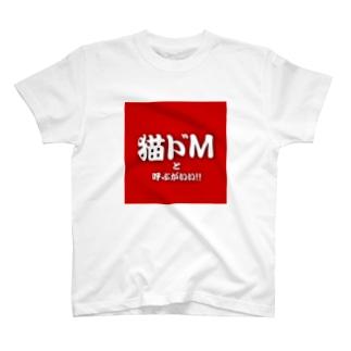 猫ドMと呼ぶがいい!! T-shirts