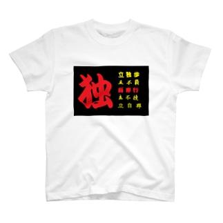独断専行 T-shirts