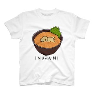 犬とうに丼 T-shirts