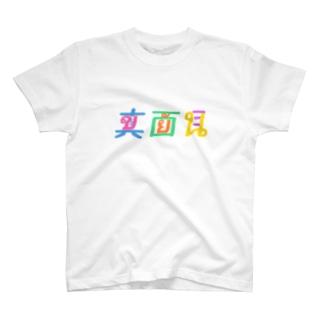 真面目×ขยัน T-shirts