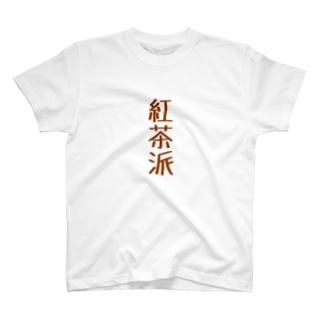 紅茶派 T-shirts