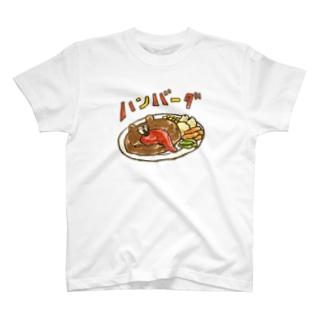 ぶちゃくま。ハンバーグ! T-shirts