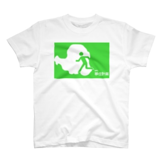 Let's(与論島)移住計画! T-shirts
