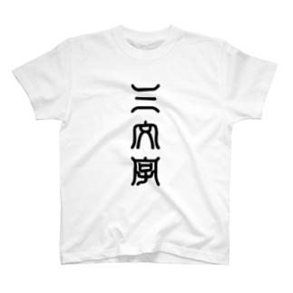 三字熟語の三文字(さんもじ) T-shirts
