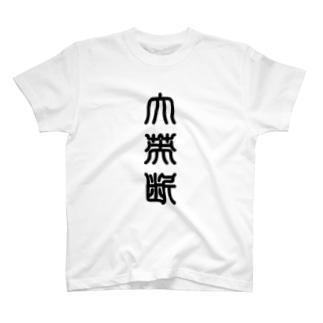大英断(だいえいだん) T-shirts