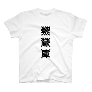 熱蔵庫(ねつぞうこ) T-shirts