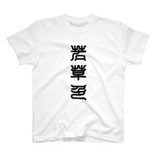 若草色(わかくさいろ) T-shirts