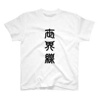 世界線(せかいせん) T-shirts