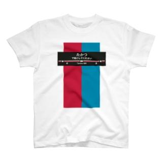 高津を乗り過ごしたくない T-shirts