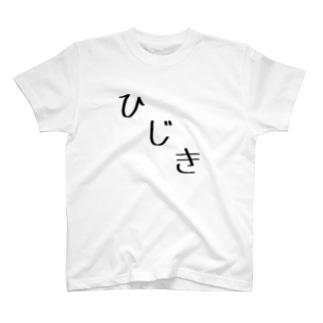 ひじき T-shirts