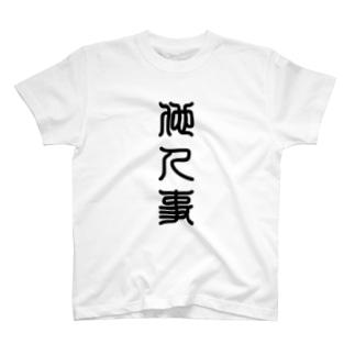 他人事(たにんごと) T-shirts