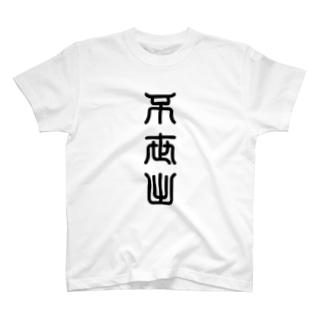不世出(ふせいしゅつ) T-shirts