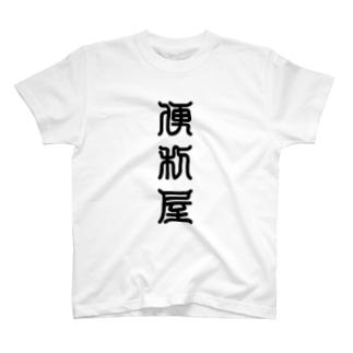 便利屋(べんりや) T-shirts