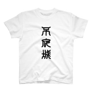不夜城(ふやじょう) T-shirts