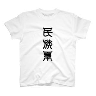 民族系(みんぞくけい) T-shirts