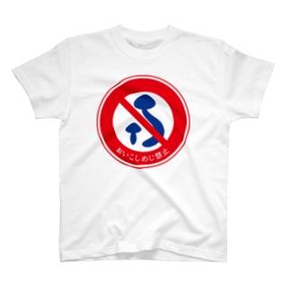 おいこしめじ禁止 Tシャツ