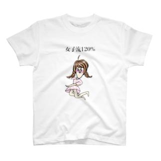 女子流120%のジェシコちゃん T-shirts
