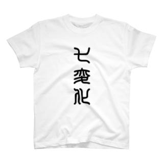 七変化(しちへんげ) T-shirts
