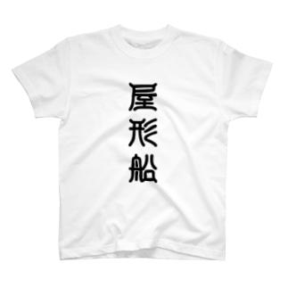 屋形船(やかたぶね) T-shirts