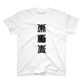 労働者(ろうどうしゃ) T-shirts