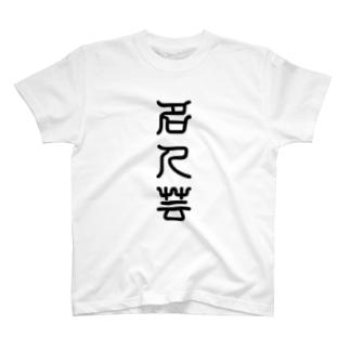 名人芸(めいじんげい) T-shirts