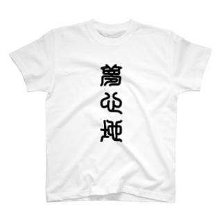 夢心地(ゆめごこち) T-shirts