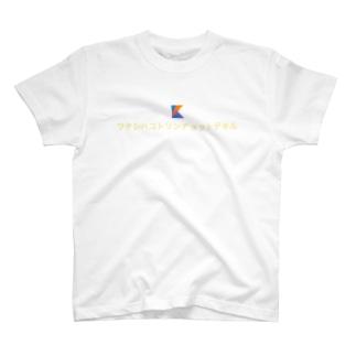 T.Mのワタシハコトリンチョットデキル T-Shirt