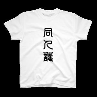 三字熟語の同人誌(どうじんし) T-shirts