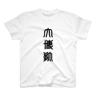 大博打(おおばくち) T-shirts