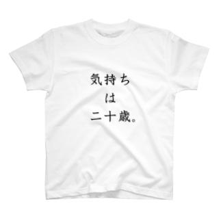 気持ちは二十歳。 T-shirts