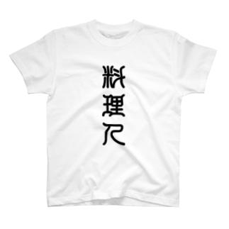 三字熟語の料理人(りょうりにん) T-shirts