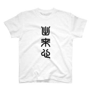 出来心(できごころ) T-shirts