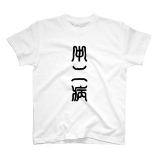 中二病(ちゅうにびょう) T-shirts