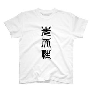 先天性(せんてんせい) T-shirts