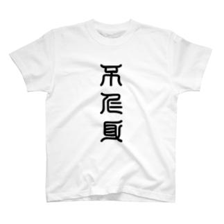 不仁身(ふじみ) T-shirts