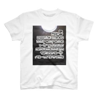 創世記 T-shirts