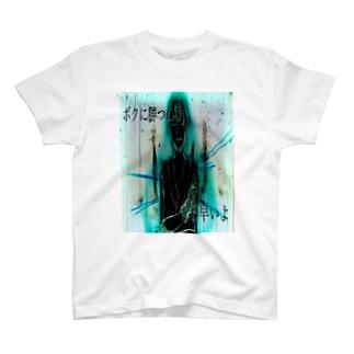 色違い不二周助 T-shirts