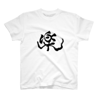 JUNSEN(純仙)楽 T-shirts