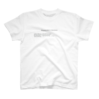 たすけてください T-shirts