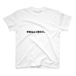 学歴なんて踏台だ。 T-shirts