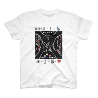 マジでスゲーびびり野郎 T-shirts
